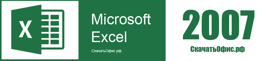 Скачать excel 2007 бесплатно | Для windows