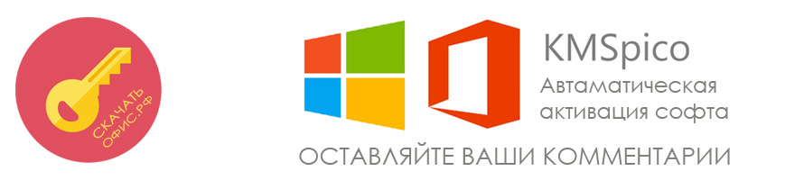 Активатор windows 8 | Скачать активатор office 2013