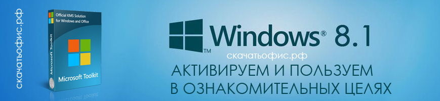 Активатор windows 8.1 | Активация Windows 8.1 бесплатно