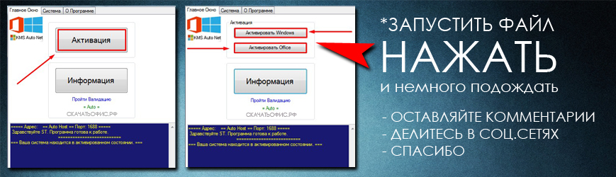 Активировать Windows 10, 8.1, 7 | Активация Office 2013, 2016