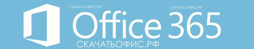 new-key365-office2020