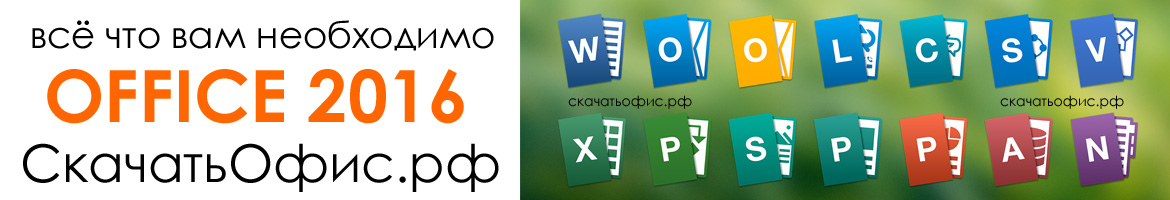 Office 2016 скачать торрент,Professional Plus, Visio, Project