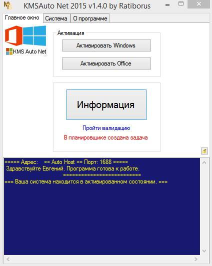 Активатор windows 8. Активировать window 8 - бесплатно