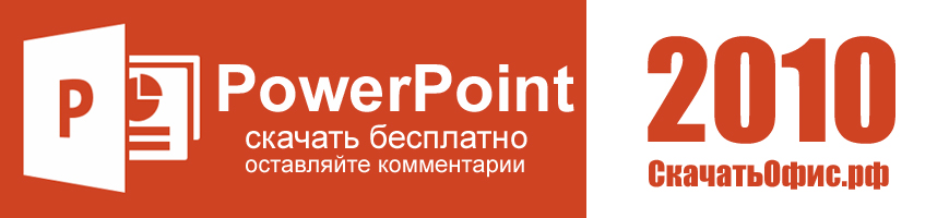 Скачать powerpoint 2010 | Для windows, бесплатно