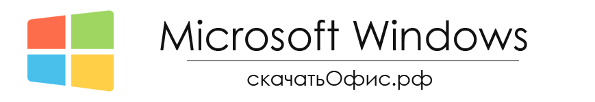 Windows, windowed, window's, ключи и активация!