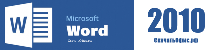 Скачать Microsoft Word 2010 бесплатно | Для windows